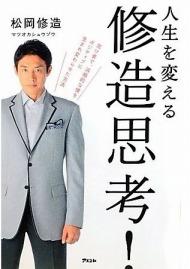 """日本一アツい男を作り上げた""""究極の思考術""""とは?"""