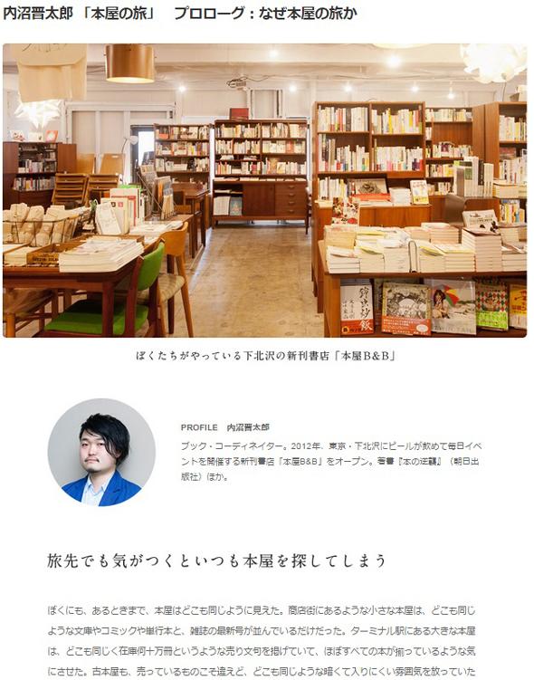プロローグ:なぜ本屋の旅か