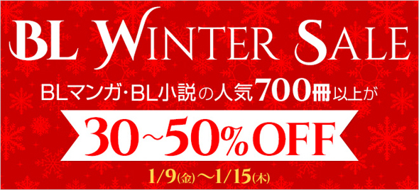 BL WINTER SALE