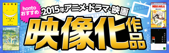 エントリーした方限定!hontoがオススメする2015年アニメ・ドラマ・映画の映像化作品ポイント倍増キャンペーン