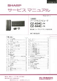 サービスマニュアル X68000 CZ-634C/CZ-644C