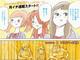 「コップのフチ子」原案者が描くサウナ漫画『マンガ サ道』モーニングで連載