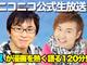 コミックシーモア、ニコ生で声優・阿部敦と代永翼のコミック談義を放送