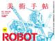 表紙はガンダムの内部図解——『美術手帖』2月号は「ロボットデザイン」特集