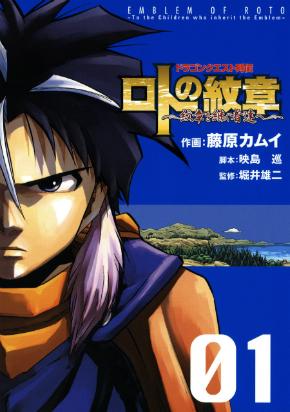 『ドラゴンクエスト列伝 ロトの紋章〜紋章を継ぐ者達へ〜』第1巻