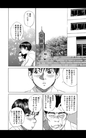 (C)『ブラックジャックによろしく』佐藤秀峰/講談社