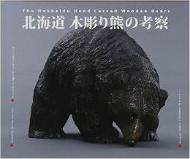 『北海道 木彫り熊の考察』(山里稔/かりん舎)