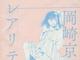 岡崎京子のコミック集、原画展で先行発売  単行本未収録作品も