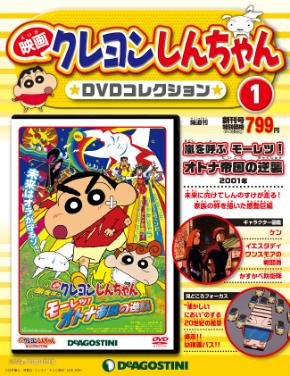 『映画クレヨンしんちゃん DVDコレクション』創刊号