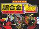 超合金シリーズの歴史が詰まった永久保存版、『超合金Walker』2月発売