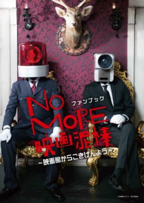 NO MORE映画泥棒ファンブック〜映画館からごきげんよう〜