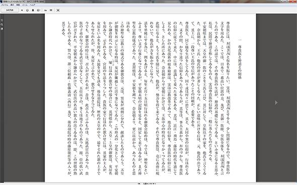 Kindle for PC�̕W����Ԃł́A���E�̑傫�ȃX�y�[�X���C�ɂȂ邩������Ȃ�