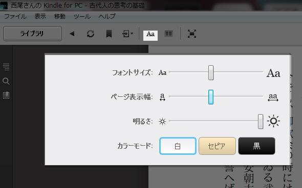 そんなときはメニューから[Aa]ボタンを押し、「ページの表示幅」のスライダーを変更