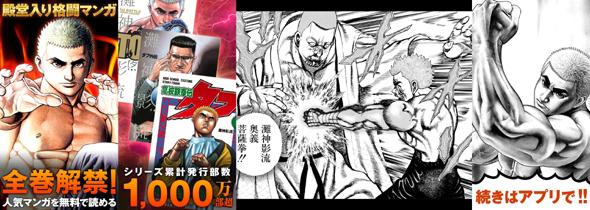 全巻解禁!TOUGH(タフ)&高校鉄拳伝タフ