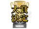 2014年度BOOK☆WALKER大賞が発表 大賞は『ログ・ホライズン』