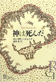 『神は死んだ』(著:ロン・カリー・ジュニア 訳:藤井光/白水社)
