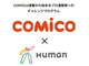 目指せ公式作家——総合学園ヒューマンアカデミーでcomico公式作家を目標とした講座開設
