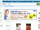 hontoが中古買取サービス、実業務はブックオフオンラインに委託