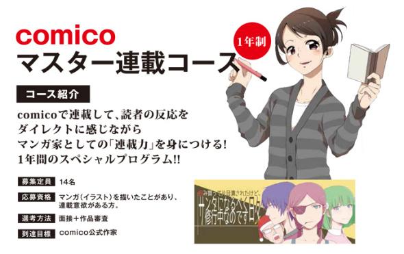 comicoマスター連載コース(出典:総合学園ヒューマンアカデミーWebサイト)