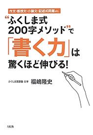 """説得力のある文章を書けるようになる""""200字メソッド""""とは?"""