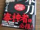 """「刀剣乱舞」人気が全国の書店にも拡大、本の帯に""""審神者""""の文字"""
