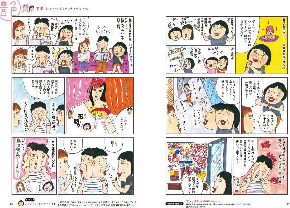 『女ふたり 台湾、行ってきた。』の一部