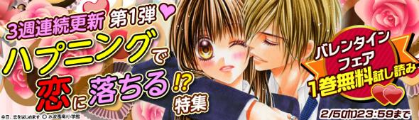 「小学館バレンタインフェア」第1弾「ハプニングで恋に落ちる!?」
