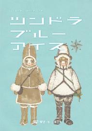 『ツンドラブルーアイス』(安野モヨコ/集英社)