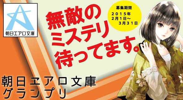 朝日エアロ文庫グランプリ