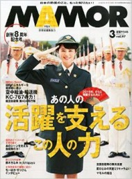 """自衛官たちの""""素顔""""が愛され「MAMOR」8周年!"""