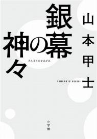 """若かりし高倉健の""""格好よさ""""に痺れる! 東映任侠映画愛にあふれた小説"""