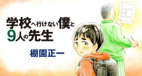 『学校へ行けない僕と9人の先生』(出典:WEBコミックアクション)