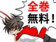 TORICOのコミックアプリ「マンガデイズ」、『THE MOMOTAROH」など20作品が全巻無料で読める