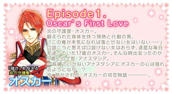 「Episode1. Oscer's First Love」前編