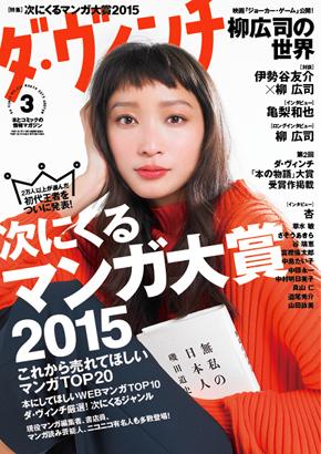 『ダ・ヴィンチ』2015年3月号