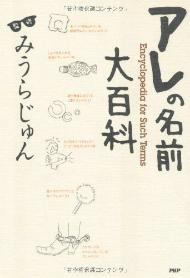 『アレの名前大百科』(みうらじゅん/PHP研究所)