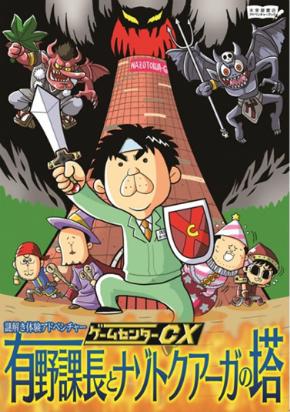 謎解き体験アドベンチャー ゲームセンターCX 有野課長とナゾトクアーガの塔