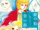 萩尾望都の新刊出版記念原画展が銀座で開催、カラーイラストを多数展示