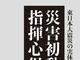 国交省、東日本大震災の実体験に基づき整理した「災害初動期指揮心得」をKindleストアで無料配信