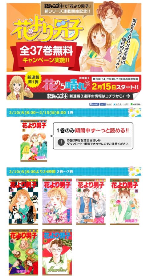 全巻無料キャンペーン (C)神尾葉子・リーフプロダクション/集英社