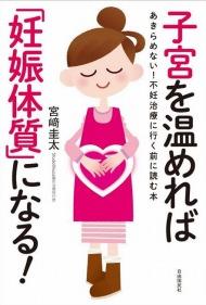 妊娠を遠ざける12の悪習慣