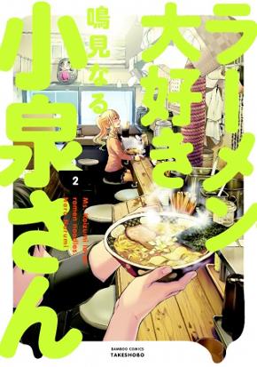 『ラーメン大好き小泉さん』第2巻
