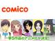 comico、『ナルどマ』含む人気5作品のアニメ化を発表