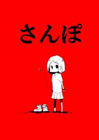 『さんぽ』(MAAM.)