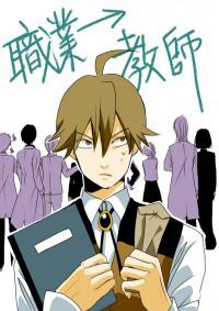『職業→教師』(MK)