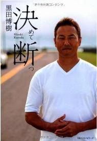 """カープ・黒田が著書で明かしていた苦難だらけの""""エースへの道のり"""""""