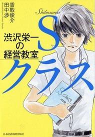日本資本主義の父・渋沢栄一を身近に感じられる小説