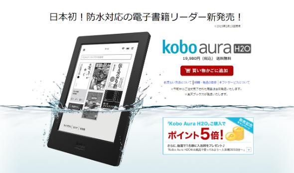 「Kobo Aura H2O」国内一般販売がスタート
