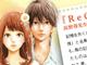 高野苺『orange』第4巻発売、書店で『ReCollection』電子特別版の配布キャンペーンが開催