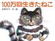 2月22日は「猫の日」、講談社が『100万回生きたねこ』にそっくりな猫の写真を募集中